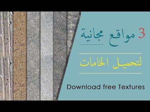 3 Websites To Download Free Textures - ثلاث مواقع مجانية لتحميل الخامات