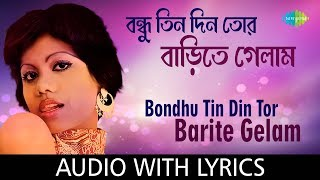 Bondhu Tin Din Tor Barite Gelam with lyrics | Runa Laila | Tumi Nacho Bengali Dance Hits | HD Song