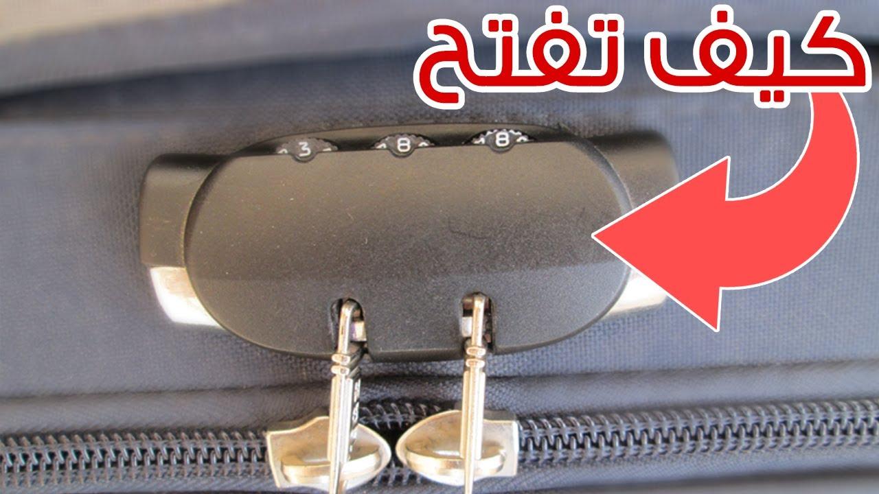 925bd691a كيف تفتح قفل شنطة السفر إذا نسيت الرمز - YouTube