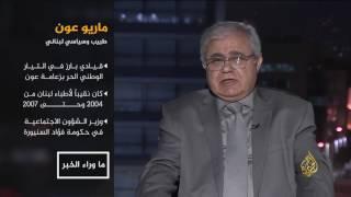 ما وراء الخبر- تعليق عمل مجلس النواب اللبناني