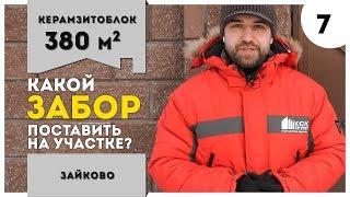 видео Строительство заборов из профнастила в Москве под ключ