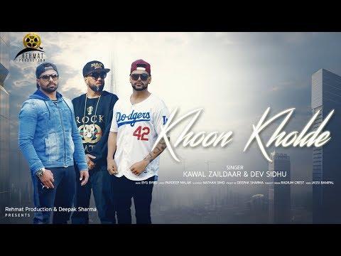 Khoon Kholde (Full Song) | Kawal Zaildar & Dev Sidhu | Byg Byrd | Rehmat Production