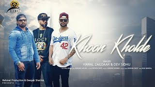 Khoon Kholde (Full Song) | Kawal Zaildar & Dev Sidhu | Byg Byrd | Rehmat Production