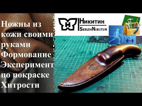 Ножны из кожи своими руками для начинающих мастер класс