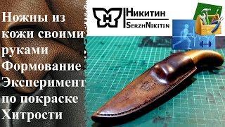 Ножны для ножа из кожи своими руками Подробные пояснения Эксперименты по обработке
