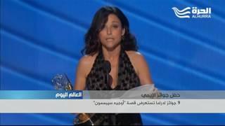 تفاصيل حفل توزيع جوائز الإيمي للدراما التليفزيونية 2016