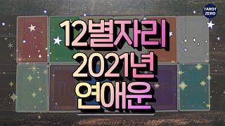 [타로/별자리]2021년 별자리 애정운