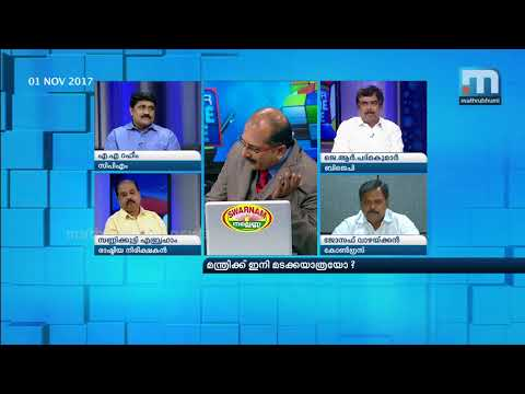 Time For The Return Journey Of A Minister?| Super Prime Time| Part 3| Mathrubhumi News