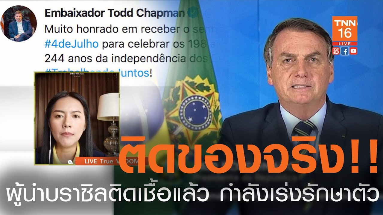 ติดของจริง ! ผู้นำบราซิล มองข้ามความร้ายกาจโควิด-19 ติดเชื้อแล้ว l TNN News ข่าวเช้า l 08-07-2020