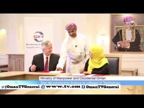 Ministry of Manpower and Occidental Oman Sign 40 scholarship finance at colleges of Technology