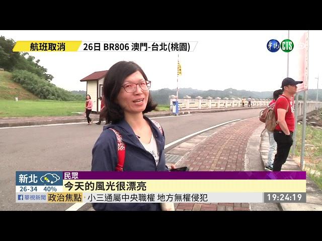 湖山水庫滿水位 溢流景象超壯觀! | 華視新聞 20190626