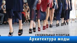 Архитектура моды. Специальный репортаж(, 2016-08-26T16:46:43.000Z)