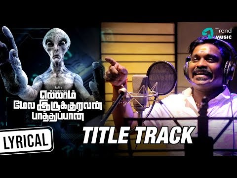 ellaam-mela-irukuravan-paathuppan-movie---title-track-|-aari-|-velmurugan-|-karthik-|-trend-music