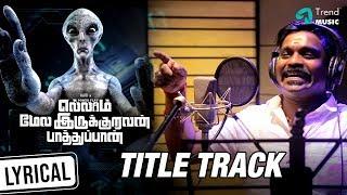 Ellaam Mela Irukuravan Paathuppan Movie - Title Track | Aari | Karthik Aacharya | Trend Music