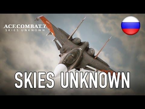 Официально: Ace Combat 7 выйдет на Xbox One и PC, представлен новый трейлер