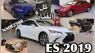 لكزس 2019 ES الشكل الجديد جميع الفئات اسعار والفروقات وصرفية البنزين
