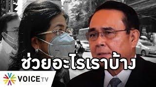 Overview - ประยุทธ์บอกชาวบ้านหัดซื้อหน้ากากเอง อย่ารอรัฐบาลแจก เตรียมแจกเงินต่างชาติเที่ยวไทย