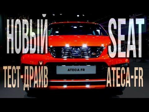 SEAT Ateca FR -2.0 TDI (2020)-обзор. Особенности коробки - DSG-7👍🚗