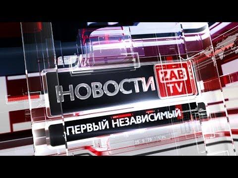 Выпуск новостей 29.08.2019