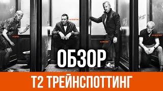 Т2 Трейнспоттинг (На игле 2) - Выбери продолжение фильма про наркоманов (Обзор)