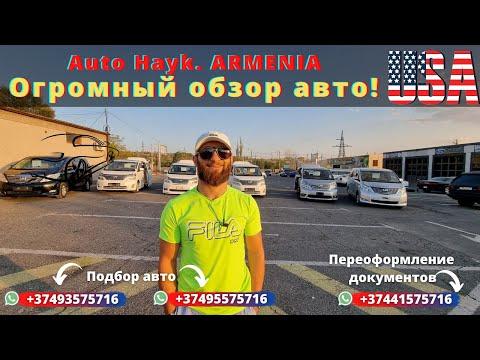 Auto Hayk авто из Армении 2021. Хочешь авто из США на Российский учет под ключ? Обращайся!