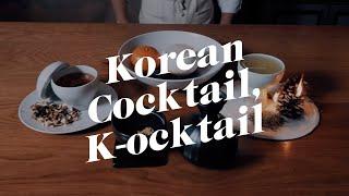 올 메이드 인 코리아 칵테일(Korean Cocktail, K-ocktail)