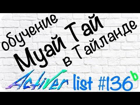 Обучение Муай Тай в Таиланде [Activer list 136b] #AKAThailand