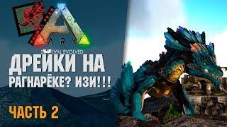 🦎 ARK: Primal Fear #2 - ДРЕЙКИ на Рагнарёке? ИЗИ !!!