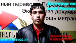 Медицинский Перевод С Грузинского Языка(, 2015-03-30T10:44:51.000Z)