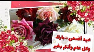 أجمل تهنئة العيد 🎉🎀2021 للاهل و الاحباب بمناسبة عيد الأضحى المبارك 🎈🎉 لسنة 2021