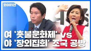與, 촛불 문화제 vs 野, 장외 집회...주말에도 조국 공방 / YTN