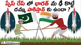 Space Race between India and Pakistan | in Telugu | KC Entertainments