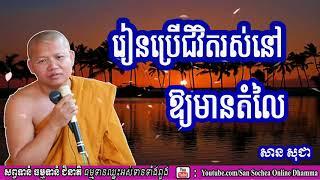 រៀនប្រើជិវិតរស់នៅឱ្យមានតំលៃ | សាន សុជា | Venerable San Sochea Dhamma