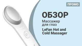 Массажер для глаз Xiaomi LeFan Hot and Cold Massager - Промо обзор!