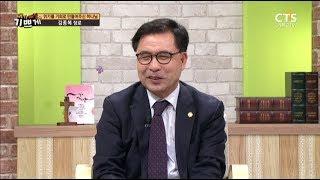위기를 기회로 만들어주신 하나님_김종복 장로(㈜풍진 대표), 내가매일기쁘게20180125