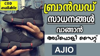 Ajio Shopping Website Review Malayalam   How To Buy Products From Ajio   Cash On Delivery