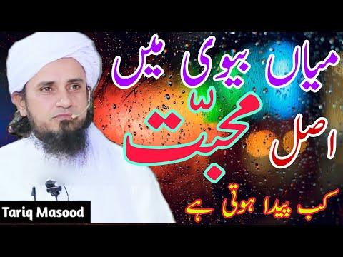 biwi or shohar me asal mohabbat kab paida hoti hai by mufti tariq masood sahab
