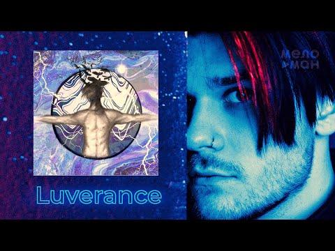 Luverance - Где я