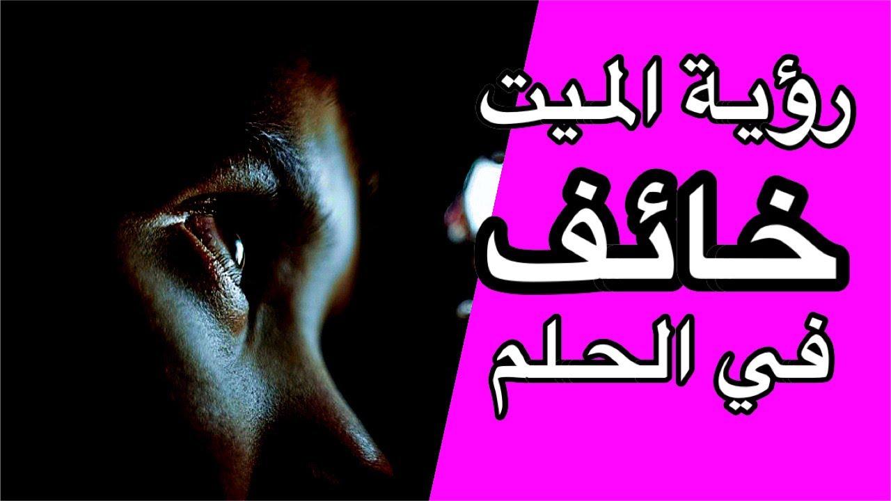 معني رؤية الميت في المنام و هو خائف أو مسجون أو قلق أو يهرب من اعداء تفسيرالأحلام د عبدالله Youtube