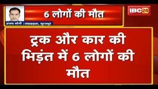 Surajpur Accident News: Truck Or Car की भिड़ंत | हादसे में 6 लोगों की मौत