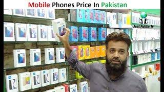 Mobile Phones Price In Pakistan || Jilani Mobile Phones Store