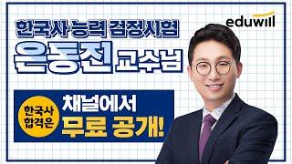 한국능력검정시험 은동진교수 유료강의 무료공개ㅣ에듀윌 한…