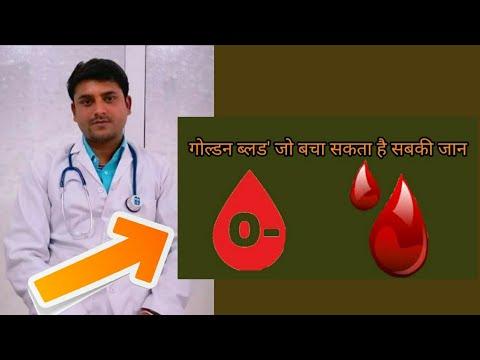 O negative blood