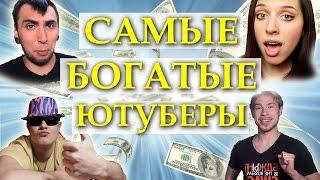 ТОП 5! Самые богатые ЮТУБЕРЫ! Фрост, Катя Клэп, Ивангай, Макс +100500!