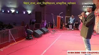 बिहार राज्य अंतर विश्वविद्यालय सांस्कृतिक महोत्सव 2019 #तरंग_महोत्सव comedian Krishna mimicry artist