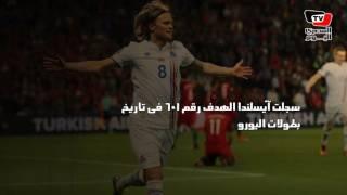 معلومات قد لاتعرفها عن أول هدف في تاريخ «آيسلنداh» ببطولة «أمم أوروبا»