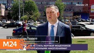 Смотреть видео Как не стать жертвой мошенников с пенсионными накоплениями - Москва 24 онлайн