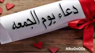 Do3aa yawm-ljomo3a
