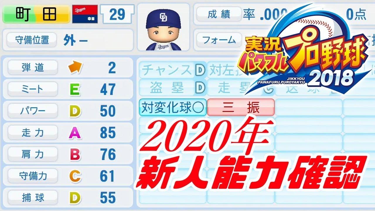 パワプロ アップデート 2020