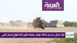 الجيش اليمني وبغطاء من التحالف يحاول تأمين الساحل الغربي